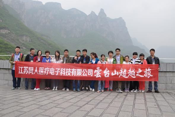同人乐和彩竞彩大厅云台山超越之旅